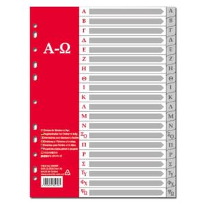 Διαχωριστικά Πλαστικά Α4 Α-Ω Γκρι